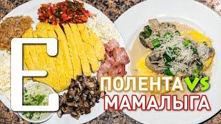 Полента vs. Мамалыга — рецепт Едим ТВ(Ингрендиенты и рецепт: http://www.edim.tv/polenta-mamaliga http://instagram.com/EdimTV http://vk.com/EdimTV http://facebook.com/EdimTV ..., 2014-08-19T18:39:43.000Z)