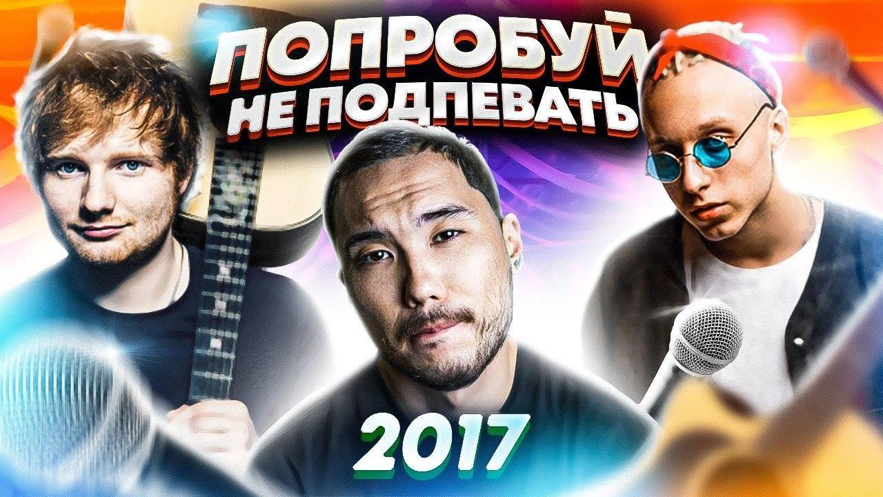 ПОПРОБУЙ НЕ ПОДПЕВАТЬ ПЕСНИ ДО МУРАШЕК 2017