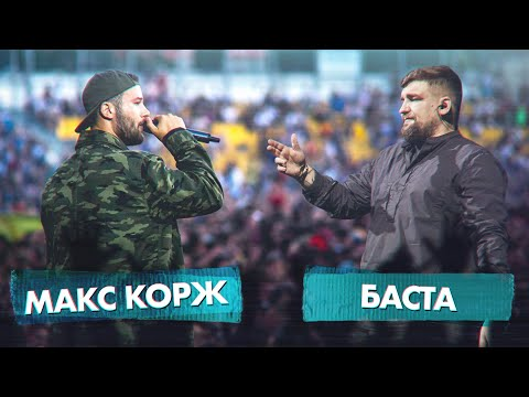 МАКС КОРЖ vs БАСТА. РЕВАНШ 🔥
