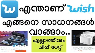 How To Buy Products From Wish.com [Malayalam] Chinese Shopping   Cheap Price Products #Wish.com
