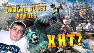 Dragon Quest Heroes - ХИТ? Обзор