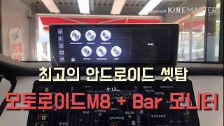 대구 최고의 안드로이드 셋탑 모토로이드M8 + bar …