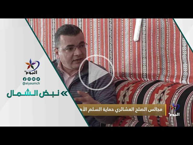 نبض الشمال.. مجالس الصلح العشائري حماية السلم الأهلي في الرقة