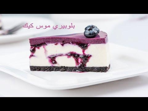 Blueberry mousse cake  طريقة تحضير بلوبيري موس كيك