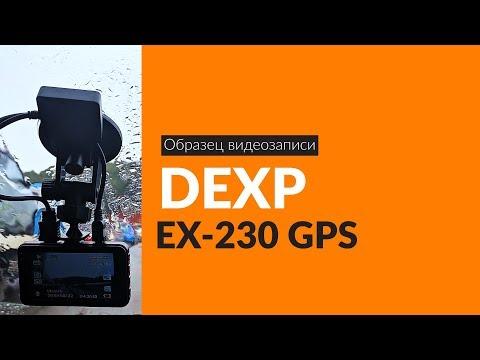 Образец видеозаписи DEXP EX-230 GPS / Video Sample DEXP EX-230 GPS