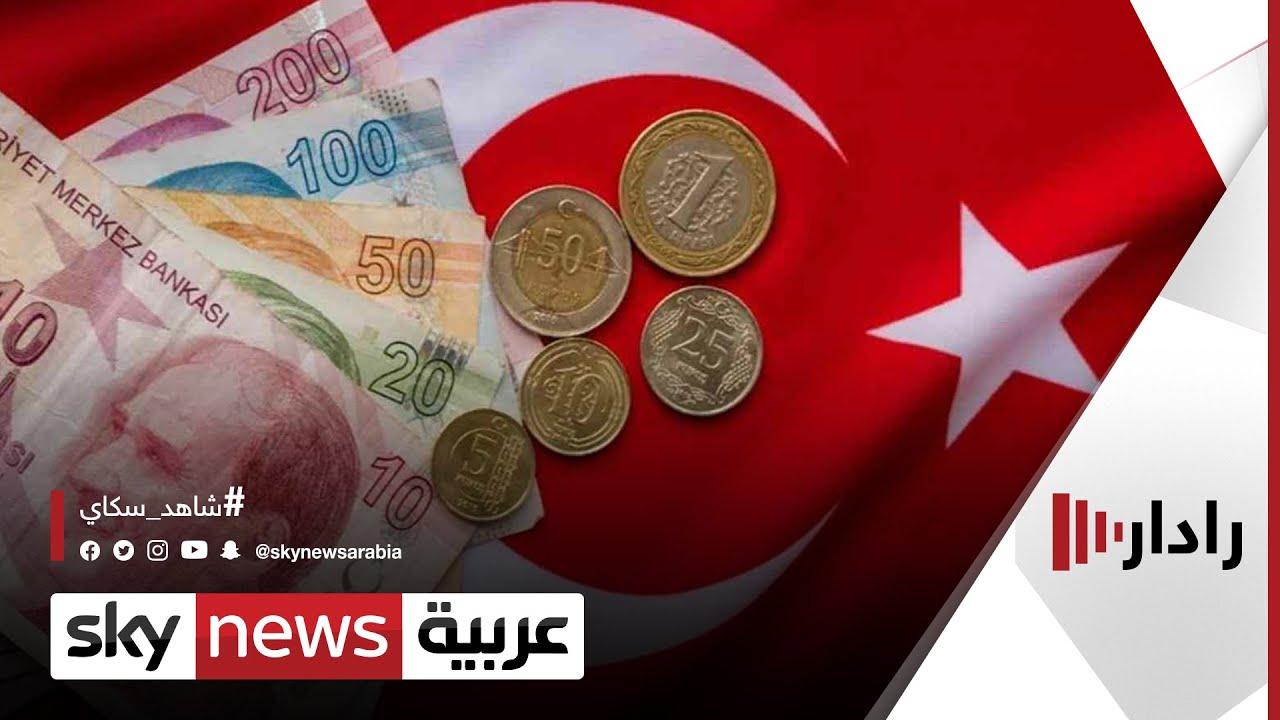 الليرة التركية تهوي بعد إقالة أردوغان مسؤولين في البنك المركزي | #رادار  - 17:54-2021 / 10 / 14