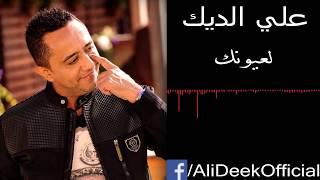 La3younik - Ali Deek علي الديك - لعيونك