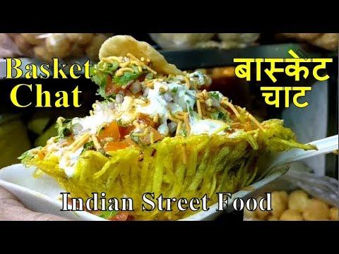 बास्केट चाट   Basket Chat   Katori Chat   कटोरी चाट   Indian Street Food   Pune