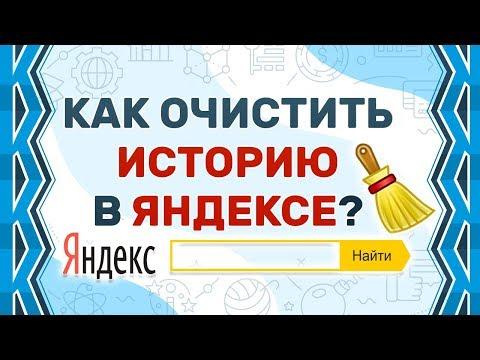 Как ОЧИСТИТЬ ИСТОРИЮ в Яндексе в 2019 году?