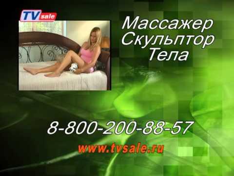 видео массажера скульптор тела