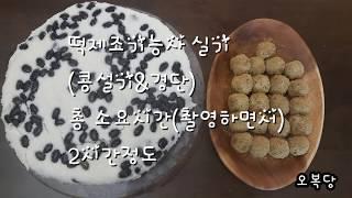 😃합격기원😃제1회 떡제조기능사 실기(콩설기&경단)