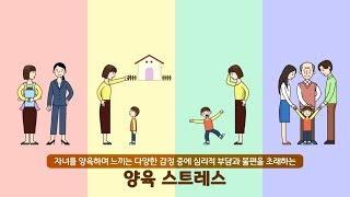 [중앙육아종합지원센터]'내 마음 토닥이기' 1화: 양육…