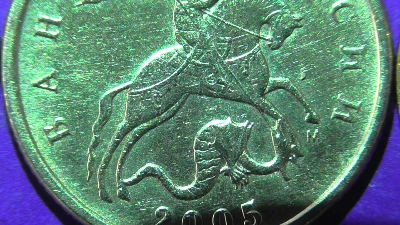 Редкие монеты 2005 10 копеек 1978 года цена