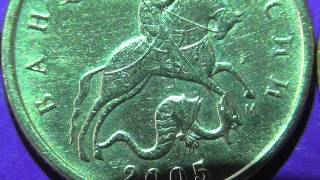 Скачать Редкие монеты РФ 10 копеек 2005 года М Обзор разновидностей