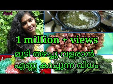 Hair Oil Preparation In Malayalam