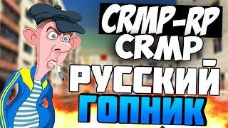 CRMP GTA: КРИМИНАЛЬНАЯ РОССИЯ (CRMP-RP) | #1 | - РУССКИЙ ГОПНИК!