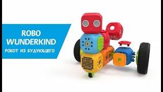 Robo Wunderkind - конструктор из будующего