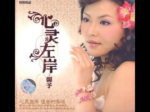 往事只能回味 - 馨予 - Xin Yu  - Hinh Dư