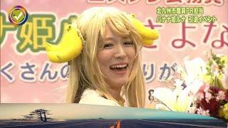 「バナナ姫ルナ」惜しまれつつ引退 北九州 バナナ姫ルナ 検索動画 20