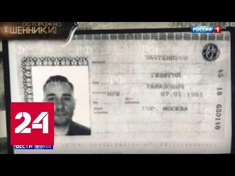 В столице лжеинвесторы украли у москвичей миллионы рублей - Россия 24