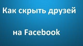 Как скрыть друзей на Facebook