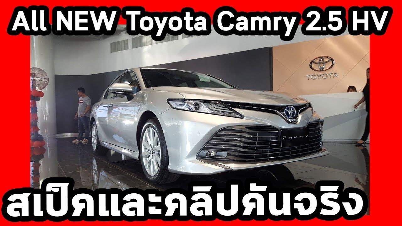 All New Camry กับ Accord Alphard Oto.com สเป คและค นจร ง Toyota 2 5 Hv 1 639 000 Youtube