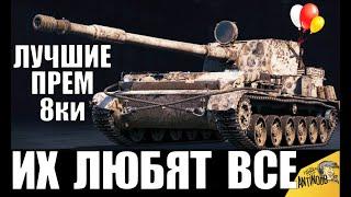 👍ЛУЧШИЕ ПРЕМ ТАНКИ 8 УРОВНЯ WoT! ИХ ПОКУПАЮТ ВСЕ ИГРОКИ в World of Tanks! САМЫЕ ПОПУЛЯРНЫЕ ПРЕМЫ!