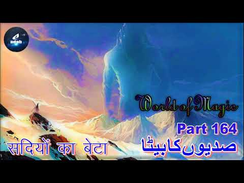 Sadiyon Ka Beta - Part 164 | सदियों का बेटा | Adventure | Thriller | Mysteries | Science Fiction
