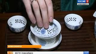 В Новосибирске отмечают Международный день чая