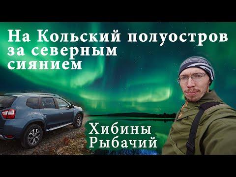 На Кольский полуостров увидеть северное сияние. Путешествие на машине на море. Рыбачий и горы Хибины