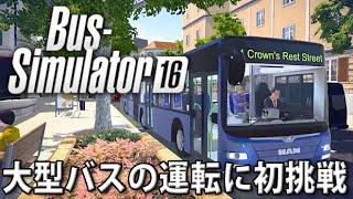 バスシミュレーター 実況 #1 素人が大型バスの運転に初挑戦!
