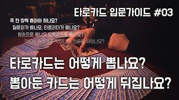 [타로카드 입문가이드 #03] 타로카드는 어떻게 뽑나요? 뽑아둔 카드는 어떻게 뒤집나요? 정방향 역방향은 어떻게 구분해야 하나요?