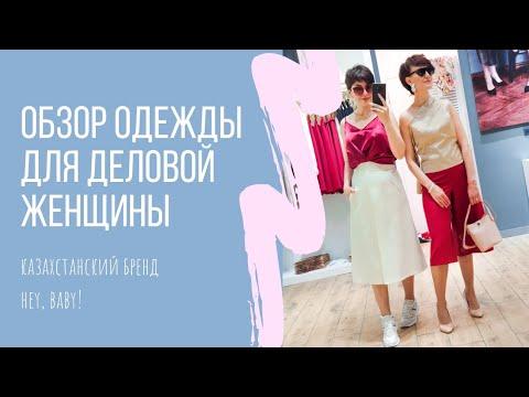 Обзор одежды для деловой женщины в магазине Hey,Baby! казахстанский бренд одежды