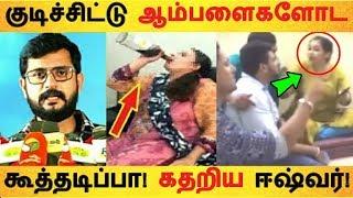 குடிச்சிட்டு ஆம்பளைகளோட கூத்தடிப்பா! கதறிய ஈஷ்வர்! | Tamil Cinema News | Kollywood Latest