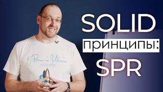 SOLID принципы SRP Принцип единственной ответственности Single Responsibility Principle