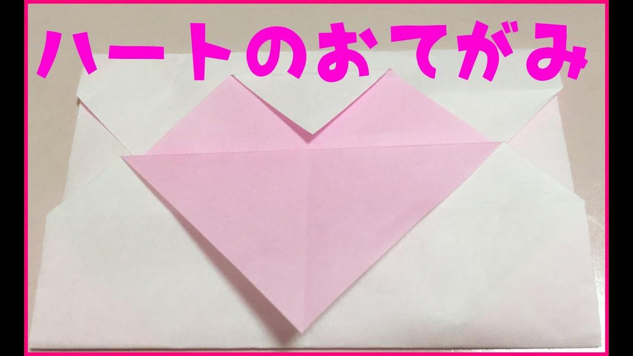 ハートのおてがみ かんたんおりがみ かわいい便箋の作り方 Origami