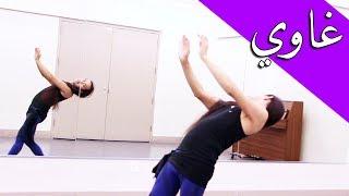 تمرين رقص حلقة ٣ - غاوي - روبي + مارك الامريكي