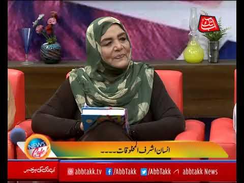 Abb Takk - News Cafe Morning Show - Episode 144 - 24 May 2018