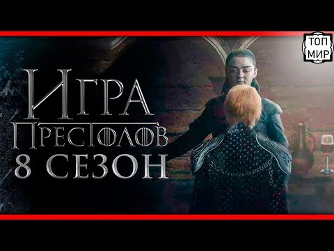 Игра Престолов (8 сезон 6 серия) → Промо-трейлер Game Of Thrones 20.05.2019