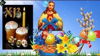 Красивое поздравление со Светлым праздником Пасхи!