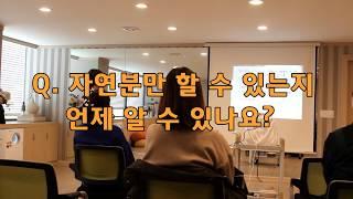 고은빛여성병원 이진경원장님 강의 (자연분만 언제?)