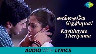 Kavithayae Theriyuma with Lyrics | Jayam | Jayam Ravi, Sadha | R.P. Patnaik | Arivumathi | M. Raja