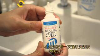 O-K 角膜塑型清潔五步驟