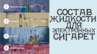 Состав жидкости для электронной сигареты |  Пропиленгликоль, Глицерин, Никотин,  Ароматизаторы(, 2016-03-24T20:33:21.000Z)