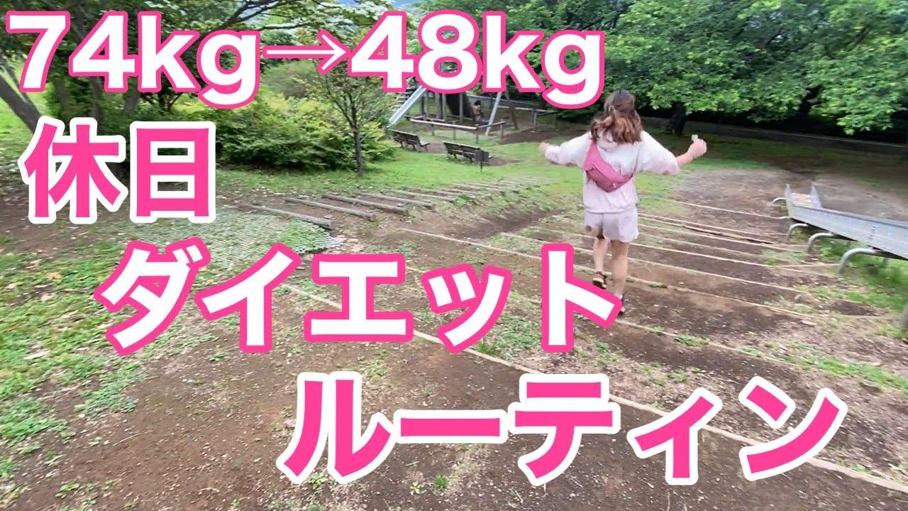 【ダイエット】-27キロした2児の母の休日ダイエットルーティン【隙間時間ダイエット】