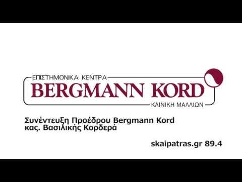 ΣΚΑΪ Πάτρας 89.4 | Πρόεδρος Bergmann Kord κα. Βασιλική Κορδερά