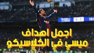 شاهد افضل 15 هدف لليونيل ميسي ضد ريال مدريد الى حدود موسم 2018-2017