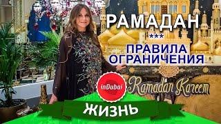Что такое РАМАДАН. Правила поведения или что нельзя в рамадан в Дубае(Это видео о том, как вести себя в рамадан. Какие даты рамадана. Ограничения и правила в рамадан. Пост у мусуль..., 2014-07-28T17:36:37.000Z)