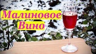 видео Простой рецепт вина из малины