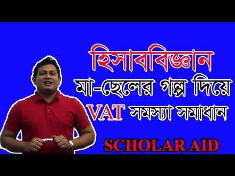 VAT ( VALUE ADDED TAX ) || ACCOUNTING || ভ্যাট।। হিসাববিজ্ঞান